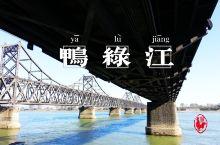抗美援朝伟大历史的见证者——丹东鸭绿江断桥  丹东是我的家乡,鸭绿江也是丹东人们的母亲河 在1950