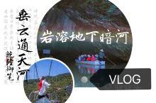 上海,杭州,江浙沪 周末玩乐指南 在浙江桐庐,有一个非常特别的自然景观-岩溶地下暗河,名为《垂云通天