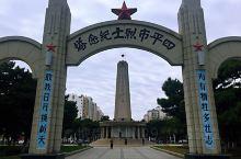 四平市烈士纪念塔及战役纪念馆