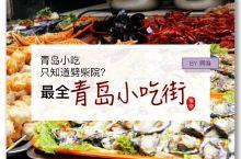 青岛小吃街,其实并不是很多,很少有那种一条街一个挨一个的那种小吃摊,有的可能就是一家挨一家的饭馆了。