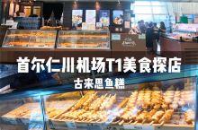 仁川机场T1美食No.4 古来思鱼糕是我仁川机场吃下来最好吃的食物了! 就在gate15,ROBOT