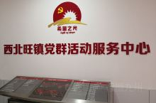 红色旅游在海淀蓬勃兴起,展示京郊乡村的发展变化,由海淀区西北旺镇党委主办的《初心之路》主题展览在西北