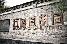 北京最文艺范儿的胡同,你来过么