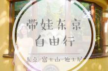 带娃9日 玩转东京+富士山+迪士尼 第一次带娃出国自由行,首选东京无疑,一是距离近航程短,路上不那么