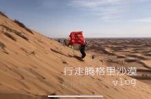 行走腾格里沙漠!最真实的vlog!
