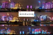 杭州夜景好去处 城市阳台 看一场盛大的灯光秀  说到杭州夜景,很多人都只知道西湖的音乐喷泉。但其实杭