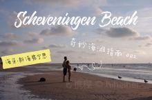 斯海弗宁恩(Scheveningen Beach, 又名席凡宁根海滩)    住在海牙的好朋友带我来