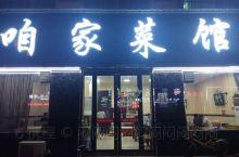山西运城咱家菜馆,色香味倶佳! 运城·山西  !