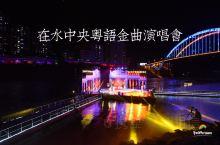 鸳鸯江上搭舞台唱金曲。音乐会相信大家都看得多了,但是在水上举办的音乐会你看过没呢?2019年第四届广