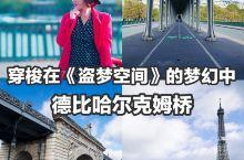 穿梭在《盗梦空间》的梦幻中-德比尔哈克姆桥  看过盗梦空间的朋友可能都对巴黎的这座德比尔哈克姆桥印象