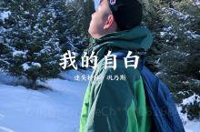 我的自白 第13集        背包自由行第十三日——新疆·巩乃斯。去巩乃斯国家森林公园爬山,不想