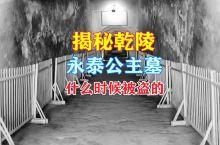 乾陵是中国人的骄傲,他的陪葬墓众多,其中以永泰公主墓为最佳,他里边的唐墓壁画很是精美,今天给大家揭秘