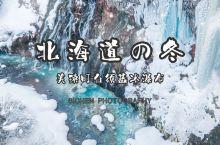 北海道白ひげの滝 去美瑛,寻宝石般的梦幻瀑布  很多冬季来到北海道的游人 会选择从札幌去到旭川动物园