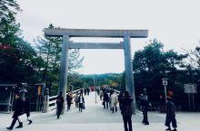伊势神宫-内宫 我们是从鸟羽坐车过去的有直达车辆很方便,带着孩子也不会觉得麻烦。 日本的朝圣圣地看到