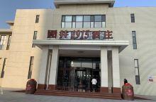 国井酒文化生态博览园 去淄博会友,应邀参观了据说是世界最大的酒庄—国井1915酒庄。国井1915酒庄