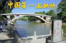 赵州桥•赵州桥景区古桥展览馆 赵州桥   赵州桥景区古桥展览馆   赵州桥又称安济桥,坐落在河北省石