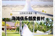 菲律宾薄荷岛‖高颜值酒店让你的灵魂度个假  酒店名称:薄荷岛海滩俱乐部度假村Bohol Beach