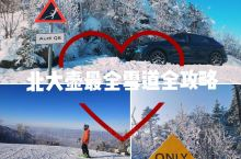 这里有份超详细的雪道攻略 | 北大壶滑雪场  I LOVE SKI (吉林•北大壶滑雪场)  坡度: