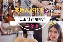 曼谷探店丨必打卡的网红工业风咖啡厅  店铺:factory coffee  位置:49 Phayat