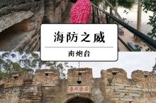 漳州南炮台:厦门胡里山炮台的对岸兄弟  福建漳州南炮台又叫屿仔尾炮台,矗立在东南沿海突出部的镜台山上
