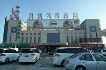 我到过的汽车站(14)大庆长途汽车总站,黑龙江省-大庆市-萨尔图区,大庆火车站右侧。
