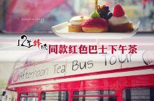 英伦体验 | 12道锋味同款红色双层巴士下午茶  说起英国,你一定不陌生的是它出名的英式下午茶 说