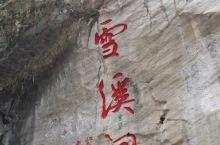 雪溪洞位于四川广元市朝天区朝天镇,是川北地区难得一见的溶洞,雪溪洞隐藏在潜溪河畔的森林之中,风光十分