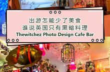 出游怎能少了美食,谁说英国只有黑暗料理 Thewitchez Photo Design Cafe B