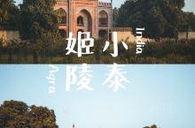印度还有一个小泰姬陵噢!   有人说它是迷你版泰姬陵,去过真的泰姬陵之后就不值得一看了,未免也有一些