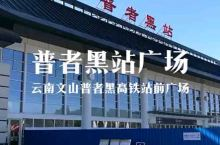 云南文山州丘北县的普者黑高铁站,其站前广场比较开阔,颇具当地的民族特色。