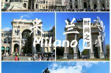 必看!意大利米兰一日游最全攻略! - 米兰是意大利境内的第二大城市,世界时尚艺术中心,世界历史文化名