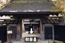 你去过日本武士的家吗?我带你去看看400多年前,日本武士真正居住过的地方!保存完好如初! 秋田县角馆