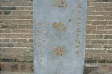 河北省鸡鸣驿是全国重点文物保护单位。是始建于辽金的主要驿站。曾是进出北京的重要驿站。驿站有八百多年的