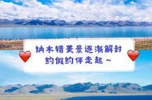 纳木错美景逐渐解封,约假约伴走起~  去西藏游玩,不可不去的景点,我首推纳木错! 现在的纳木错冰封逐