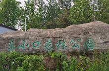 东小口村森林公园位于奥林匹克森林公园的北侧,西侧紧邻新建设的东小口城市休闲公园,在天通苑和回龙观两大