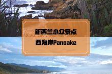 我眼中的新西兰 【薄饼岩(Pancake Rocks)感受西海岸惊涛骇浪的气势】 详细地址: 千层石