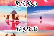 粉色盐湖天空之镜  【卡瑟克·锡瓦什盐湖】 有着克里米亚半岛最惊艳的色彩 湖内营养物质丰富,内有疗养