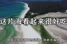 """澳洲最美白天堂沙滩原来这里就是天堂的模样 白天堂沙滩被誉为""""澳洲最美的沙滩""""和""""全世界最环保和最干净"""