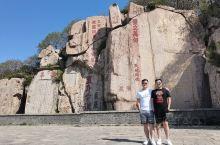 唐摩崖石刻 是泰山风景区的一个景点。唐摩崖是要去五岳独尊碑的路上必定要经过的一个地方。泰山的书法一直