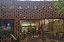 了解上海历史的好去处:上海愚园路,前法租界,里面有很多小别墅,曾经住过很多历史名人,李济深、杜聿名、