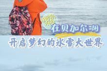 冬日俄罗斯贝加尔湖 莫斯科 圣彼得堡 穿衣攻略  贝加尔湖·西伯利亚联邦管区   温度:零下10~2