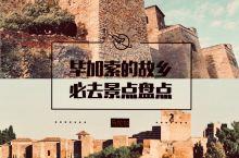 西班牙旅行 | 探访天才画家毕加索的家乡  马拉加 ,位于西班牙安达鲁西亚大区的东南部,他是天才画家