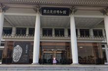 博物馆的门票是免费的。馆内会不定期的搞特别展览,主馆傍边有个儿童馆,里面有很多体验活动,很适合亲子游