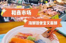 北海道哪里吃海鲜好吃不心疼 【和商市场】 地址:钏路jr站出来步行5分钟 人均消费:1000~150