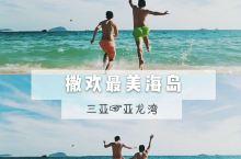 """在三亚亚龙湾,跟着大妈学拍照  三亚作为中国最美的海岛,绝对是实至名归!而号称""""东方夏威夷""""的亚龙湾"""