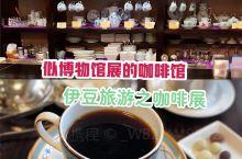 咖啡历史博物馆似的咖啡馆 @伊豆旅游小众 (赞)特色推荐: 咖啡博物馆里的咖啡都是现磨的,整个店内摆
