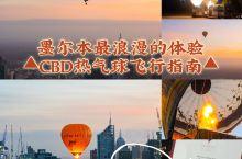 墨尔本最浪漫体验 CBD热气球飞行指南 墨尔本,作为这个世界上最适合人类居住的城市,吸引着一批批的文