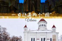 维尔纽斯 欧洲超小众宝藏目的地一日游攻略 游客少、物价低、景点特别、世界文化遗产,这几点让立陶宛首都