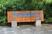 孙中山故居 孙中山故居纪念馆(The Museum of Dr.Sun Yat-sen)位于广东省中