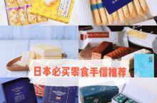 日本必买零食手信推荐! Tokyo Banana海绵蛋糕 日本最畅销的手信之一。柔软的蛋糕外皮,包裹